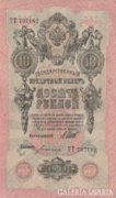 Orosz 10 Rubel 1909