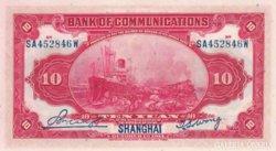 China 10 yuan 1914 UNC
