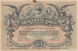 Orosz Odessa 25 rubel 1917