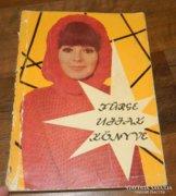 Fürge ujjak könyve 1967