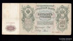 500 Rubel 1912 Oroszország Shipov