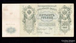 Ritka szinhiányos 500 Rubel 1912 Oroszország