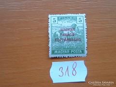 5 FILLÉR 1919 ARATÓ TANÁCSKÖZTÁRSASÁG FELÜLNYOMAT P318