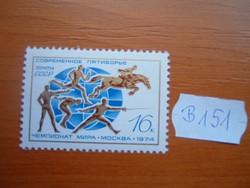 SZOVJET OROSZ 16 KOPEK 1974 20. Öttusa Világ Bajnokság B151