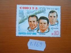 """SZOVJET OROSZ 10 KOPEK 1981 """"Szojuz T-3"""" B169"""