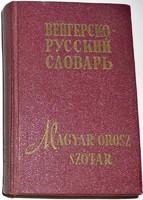 Magyar–orosz zsebszótár. Orosz kiadás, 1964