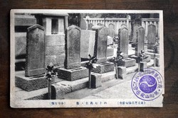 Antik japán művészlap emlék sírkövek fotó