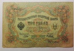 Cári orosz papír 3 rubel 1905 NSZ-