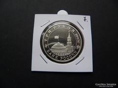 Emlék 3 Rubel, 1995 Russia Cu-Ni, 200.000 db. PP.  (7)