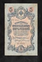 Cári 5 Rubel 1909 Ritkább aláírások