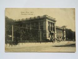 1920-as évek Kijev ,Városi könyvtár!