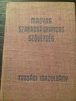 Magyar Szabadságharcos Szövetség 1951