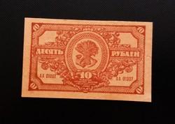Kelet-Szibéria 10 rubel 1920 aUnc. Ritka!