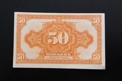 Oroszország 50 kopek 1919 aUnc.