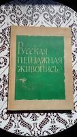 Régi orosz nyelvű könyv reprodukciókkal: Orosz tájképfestészet, Moszkva - 1962.