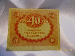1917 40 Rubel