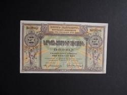 Örményország - 250 rubel 1919