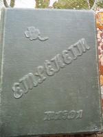 Magda régi emlékkönyve 20 század első fele