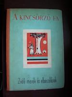 A kincsőrző fa zsidó mesekönyv Vadász Endre rajzaival judaika!