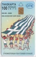 Külföldi telefonkártya 0333 (Görög)