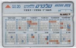 Külföldi telefonkártya 0325 (Izrael)