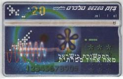 Külföldi telefonkártya 0328 (Izrael)