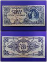 500 Pengő 1945 változat, orosz P helyett N betű