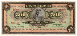 Görögország 500 görög Drachma, 1932, ritka