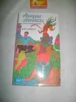Bari Károly: Tűzpiros kígyócska - cigány népköltészet - 1985 - könyv