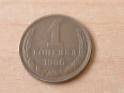 SZOVJETUNIÓ 1 KOPEJKA 1986