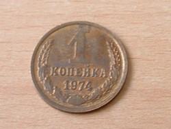 SZOVJETUNIÓ 1 KOPEJKA 1974