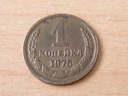 SZOVJETUNIÓ 1 KOPEJKA 1975