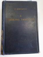 Lázár Károly : Kozmetika tankönyve 1932