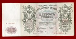 500 Rubel 1912 Oroszország