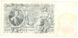 500 rubel 1912 Oroszország III.