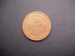 Oroszország 5 kopejka 1860