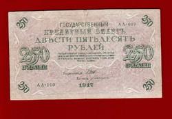 250 Rubel 1917 Oroszország Horogkeresztes