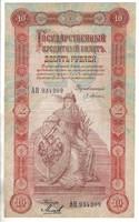 10 rubel 1898 Cári Oroszország Ritka Pleske aláírás