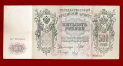 500 Rubel 1912 Oroszország Ritka Palindrom sorszám