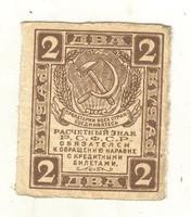 2 rubel 1919 Oroszország