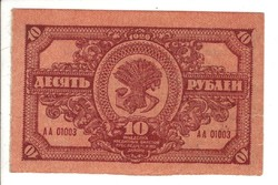 10 rubel 1920 Oroszország UNC