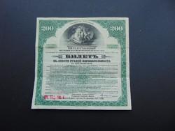 200 rubel BON Oroszország 1927