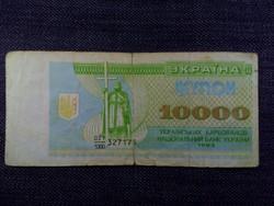 Ukrajna 10000 karbovanec 1993/id 5357/