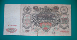 100 Rubel - 1910 -  Shipov & Metz (Метц)