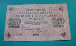 25 Rubles  - Alexander III.- 1909 -  Shipov & S. Bubyakin (С. Бубякин)
