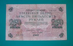250 Rubel - 1917 -  Shipov & Baryshev   
