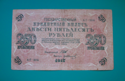 250 Rubel - 1917 -  Shipov & Ivanov    