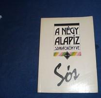 A négy alapíz szakácskönyve: SÓS *276