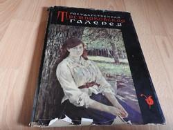 Tretyakov képtár - orosz nyelvű könyv
