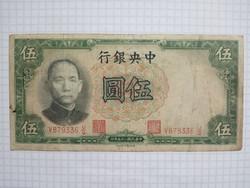 5 Yuan 1936  !!